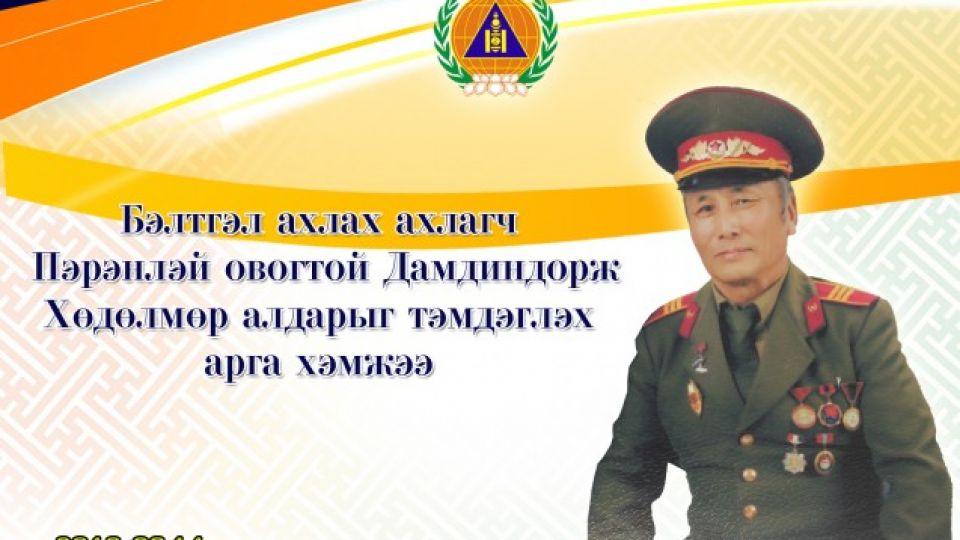 damdindorj-aldar1-637x450.jpg